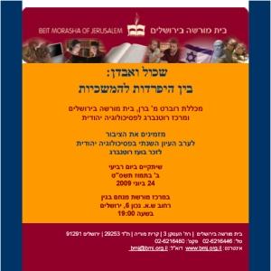 ErevIyun_JewishPsychology_2009_06_24e-mail