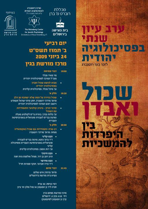 ErevIyun_JewishPsychology_2009_06_24poster